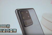 Cu câteva ore înainte de prezentarea oficială a noii serii Samsung Galaxy S20 avem parte de un nou material video în care vedem noile flagship-uri.